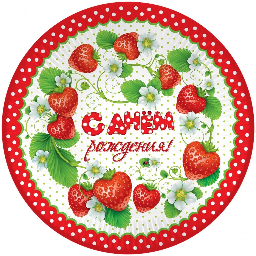 открытка ягодка с днем рождения подход