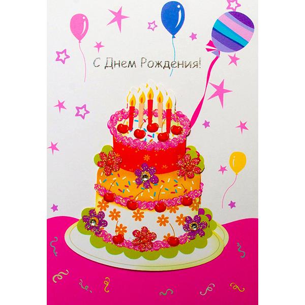 Смешная картинка, с днем рождения открытка шары торт